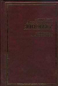 Зиновьев А.А. - Коммунизм как реальность обложка книги