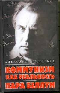 Зиновьев А.А. - Коммунизм как реальность. Пара беллум обложка книги