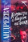 Андреева Н.В. - Комната с видом на огни обложка книги