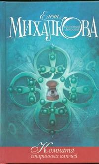 Михалкова Е.И. - Комната старинных ключей обложка книги