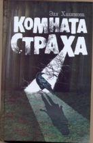 Хакимова Эля - Комната Страха' обложка книги