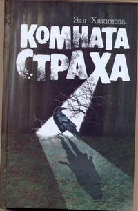 Комната Страха Хакимова Эля