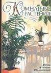 Рычкова Ю.В. - Комнатные растения обложка книги