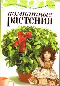 Капранова Е.Г. - Комнатные растения обложка книги