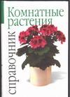 Делла Беффа М.Т. - Комнатные растения обложка книги