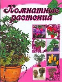 Бурлуцкая Л.А. - Комнатные растения обложка книги