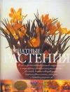 Леендертц Л. - Комнатные растения обложка книги