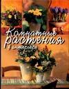 - Комнатные растения в интерьере обложка книги