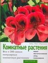 Хейц Халина - Комнатные растения. Цветы в доме. Все о 200 самых популярных комнатных растениях обложка книги