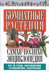 Якушева М.Н. - Комнатные растения.Самая полная энциклопедия обложка книги