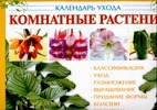 - Комнатные растения:Календарь ухода обложка книги