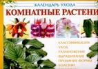 Комнатные растения:Календарь ухода