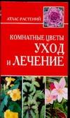 Лимаренко А.Ю. - Комнатные цветы. Уход и лечение обложка книги