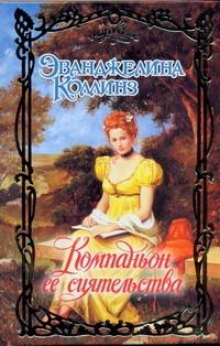Коллинз Эванджелин - Компаньон ее сиятельства обложка книги
