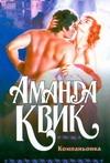 Квик А. - Компаньонка обложка книги