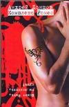 Комплекс Ромео обложка книги