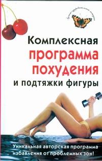Чиркова З.К. - Комплексная программа похудения и подтяжки фигуры обложка книги
