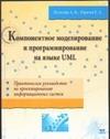 Путилин А.Б. - Компонентное моделирование и программирование на языке UML обложка книги