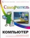 Компьютер обложка книги