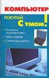 Платонов Артем - Компьютер обложка книги