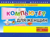Гузенко Е.Н. - Компьютер для женщин обложка книги