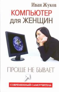 Жуков Иван - Компьютер для женщин. Проще не бывает обложка книги