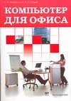 Коцюбинский А.О. - Компьютер для офиса' обложка книги