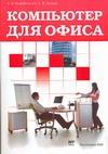 Коцюбинский А.О. - Компьютер для офиса обложка книги