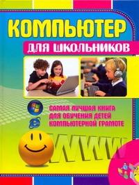 Гордиевич Д.И. - Компьютер для школьников обложка книги