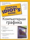 Кэмпбелл М. - Компьютерная графика обложка книги