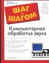 Загуменнов А.П. - Компьютерная обработка звука обложка книги