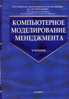 Компьютерное моделирование менеджмента Горшков А.Ф.