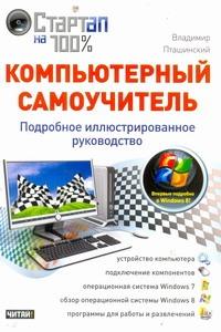 Пташинский Владимир - Компьютерный самоучитель обложка книги
