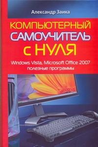 Компьютерный самоучитель с нуля. Windows Vista, Microsoft Office 2007, полезные Заика А.А.