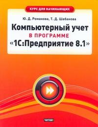 """Компьютерный учет в программе """"1С: Предприятие 8.1"""" Романова Ю.Д."""