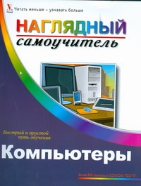 Компьютеры обложка книги