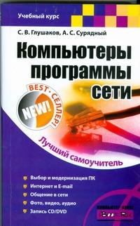 Глушаков С.В. Компьютеры, программы, сети сурядный а с компьютеры программы сети