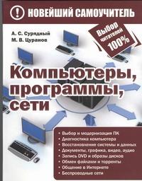 Сурядный А.С. Компьютеры, программы, сети сурядный а с компьютеры программы сети