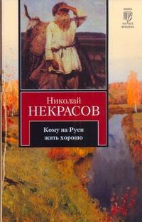 Кому на Руси жить хорошо Некрасов Н.А.