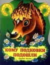 Степанов В.Д. - Кому подковки подошли' обложка книги