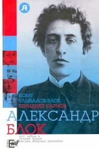 Сарнов Б.М. - Кому улыбался Блок обложка книги