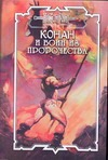 Конан и воин из пророчества