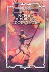 Брайан Д. - Конан и воин из пророчества обложка книги