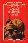 Брайан Д. - Конан и демоны степей обложка книги