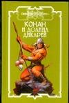 - Конан и долина дикарей обложка книги
