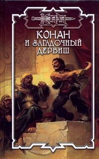 Брайан Д. - Конан и загадочный дервиш обложка книги