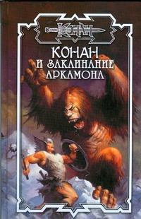 Брайан Д. - Конан и заклинание Аркамона обложка книги