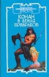 Брайан Д. - Конан и земля призраков обложка книги