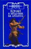 Брайан Д. - Конан и неудачник из Аграпура обложка книги