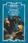 - Конан и оракул смерти обложка книги